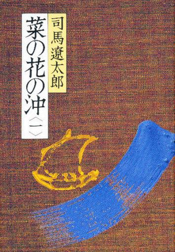 Okazaki of rape flower