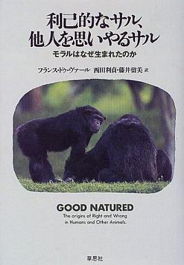 Selfish monkey, monkey who thinks others