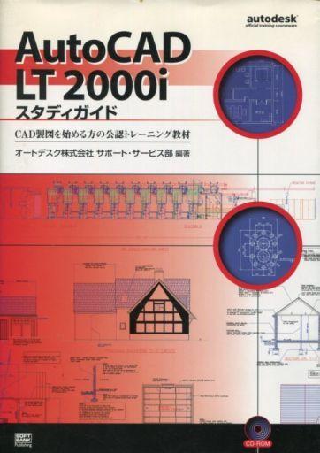 AutoCADLT 2000i study guide