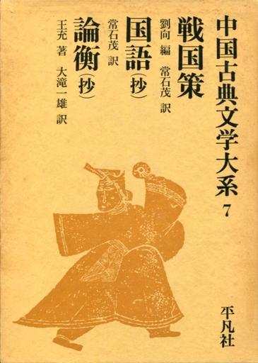 ケース付)中国古典文学大系 7 戦国策