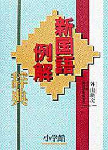 New Japanese language example dictionary