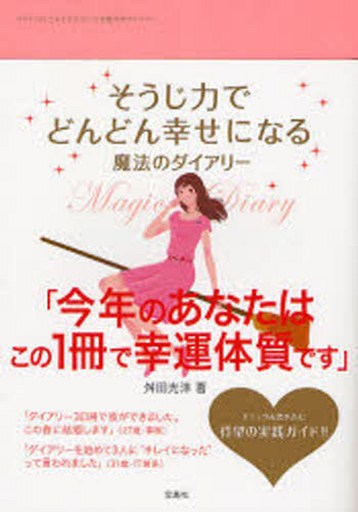 Magical diary that will become happier steadily with power