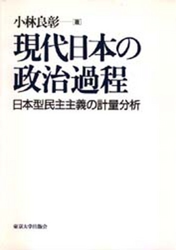 Political process of contemporary Japan Weighing Japanese type democracy