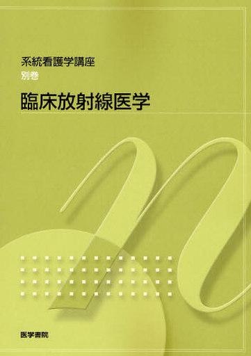 臨床放射線医学 第8版