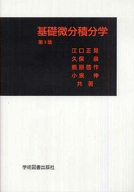 基礎微分積分学 第3版