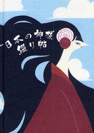 Japanese god spelling book