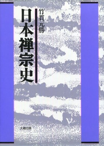 History of Japanese Zen sect