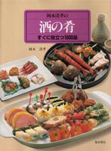 Okamoto Kiyotaka's sake 's liquor Immediately useful 1000 items