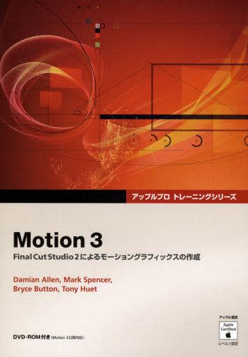 Motion 3 Final Cut