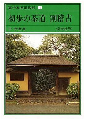 幕後一千家茶道課程 1 入門的茶道成練習
