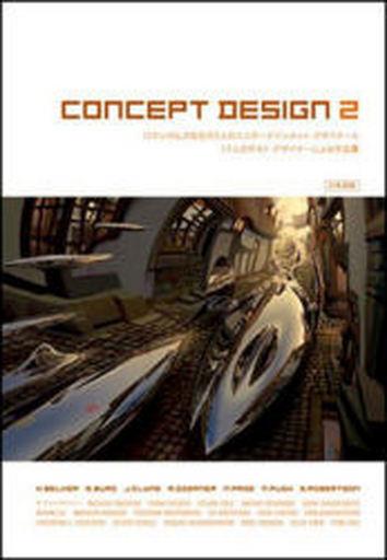 CONCEPT DESIGN 2 日文