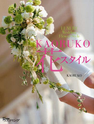 KAORUKO 花样式