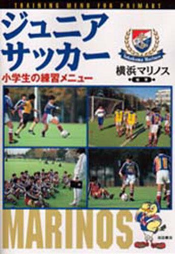 ジュニアサッカー 小学生の練習メニュー