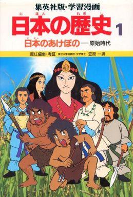 學習漫畫日本的歷史 1 日本打開簿的
