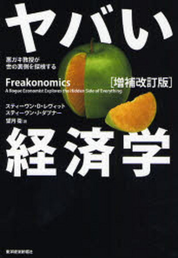Revised edition of Yabai Economics