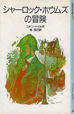Adventure of Sherlock Holmes