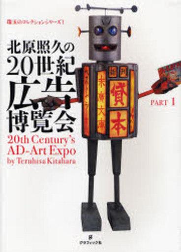 北原照久の20世紀広告博覧会