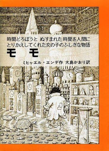 (附表壳)Momo一个女孩在迷路时变回人类的神秘故事