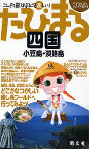 Taboru Tabi MARU 23 Shikoku Shodoshima · Awaji Island