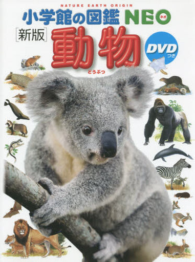 DVD attachment) New edition Shogakkan's pictorial map NEO 1 Animals