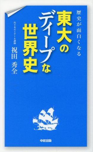 History becomes interesting The deep world history of Tokyo University