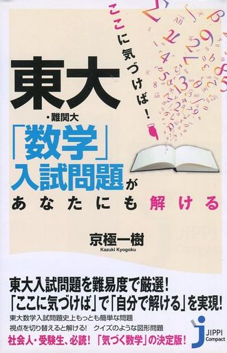 """The University of Tokyo / Difficulty University """"Mathematics"""" You can also solve the entrance examination problem"""