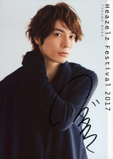 "☆ Wada Takuma / autographed ・ Upper body ・ costume black ・ left wrist original / ""Heazelz Fes 2017"" 2 L bromide"