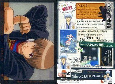 No.019: Okita Sougo