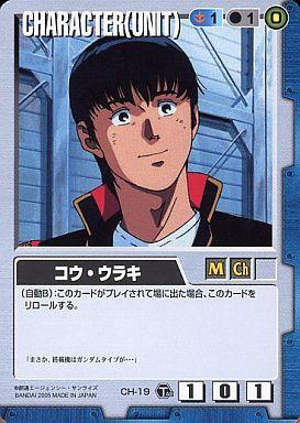 CH-19: Ko Uraki