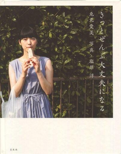 "Usamimaru Aimi寫真集""我相信一切都會好起來的"""