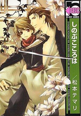 New version) Shinobu Kokoro