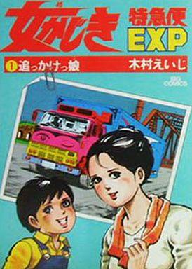 女孩旗鱼 EXP(特快车班次 ) 全体组合 6 卷