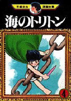 Triton of the sea (Complete collection of Osamu Tezuka cartoon) All 4 volumes set