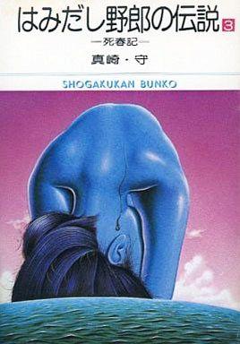 The Legend of Hamidashi Shita (Bunko Version) All 3 Volume Set