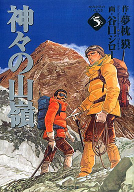 神々的山岭 (书库版 ) 全体组合 5 卷