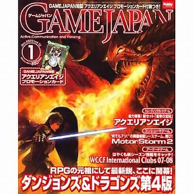 GAME JAPAN January 2009 issue vol.32