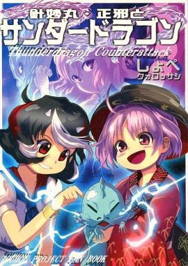 Kinki Maru · Masashi and Thunder Dragon