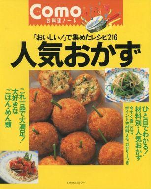 「好吃 !」那么收集的食谱 216 热门菜