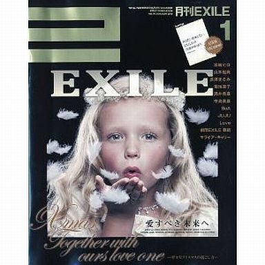 付録付)月刊EXILE 2010年1月号 vol.19
