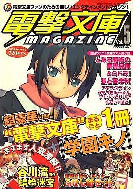 Appendix None) Dengeki Bunko MAGAZINE 2009/1 Vol.5