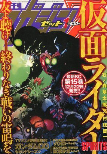 月刊マガジンZ 2009年1月号