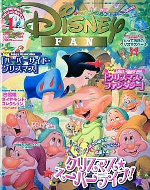 Disney 2010 年 FAN 01 月号华特迪士尼公司爱好者