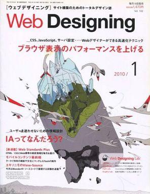 Web 2010 年 Designing 1 月号