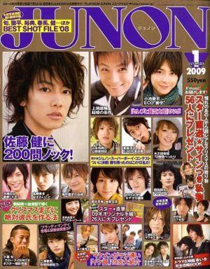 JUNON January 2009 issue Junon