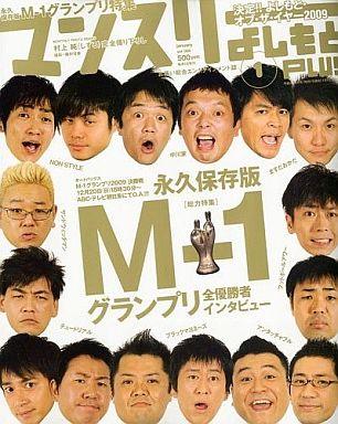 マンスリーよしもとPLUS 2010/1