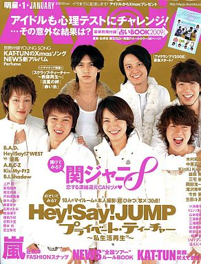 Appendix) Myojo Meisei January 2009 issue