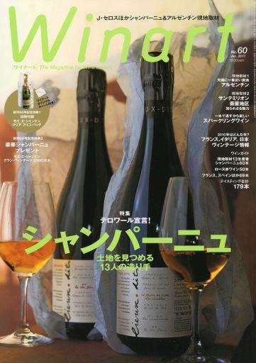 Winart January 2011 issue Vol.60 Wainart