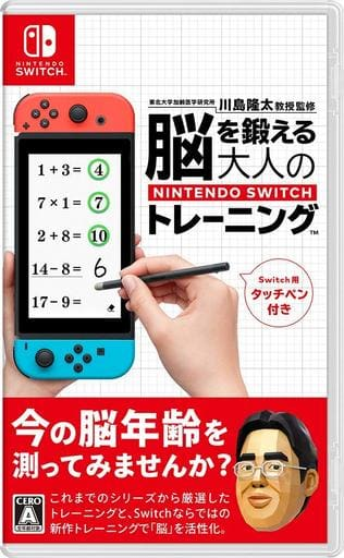 Supervising Professor Ryuta Kawashima, Tohoku University Institute for Aging Medicine Nintendo Switch training for adults to train their brains