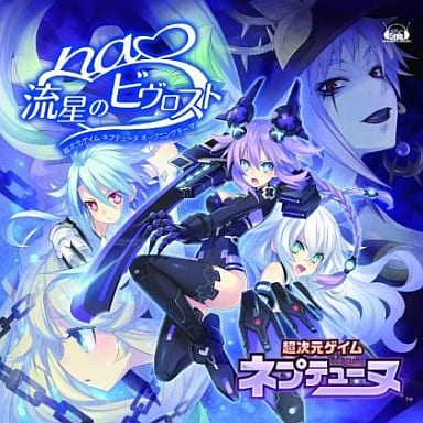 "nao / meteor's Byblosto [with DVD] game ""super dimension game Neptunia"" opening theme"