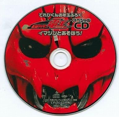 TV-Kun新年舞會假面騎士Den-O特別CD的想像與遊戲(2007年2月附錄)